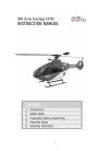 HeliArtist EC135 Toy Manual (7 pages)